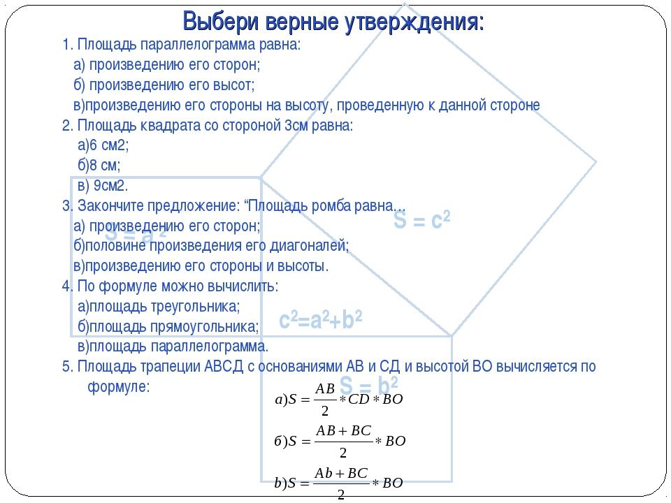 1. Площадь параллелограмма равна: а) произведению его сторон; б) произведению...