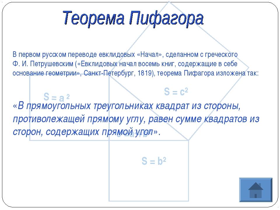В первом русском переводе евклидовых «Начал», сделанном с греческого Ф.И.Пе...