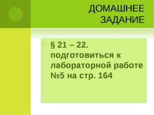 ДОМАШНЕЕ ЗАДАНИЕ § 21 – 22. подготовиться к лабораторной работе №5 на стр. 164