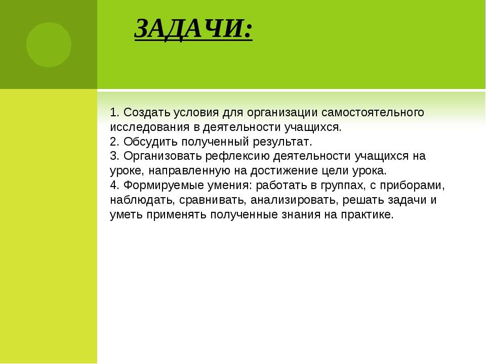 ЗАДАЧИ: 1. Создать условия для организации самостоятельного исследования в де...