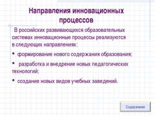 Направления инновационных процессов В российских развивающихся образовательны