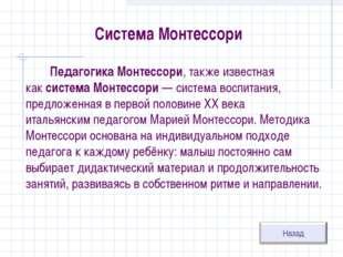 Система Монтессори  Педагогика Монтессори, также известная каксистема Монт