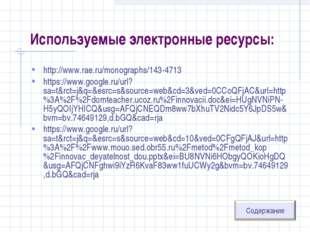 Используемые электронные ресурсы: http://www.rae.ru/monographs/143-4713 https
