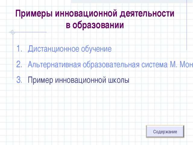 Примеры инновационной деятельности в образовании Дистанционное обучение Альт...