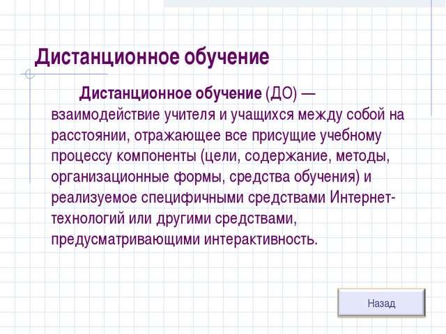 Дистанционное обучение Дистанционное обучение(ДО) — взаимодействие учителя...