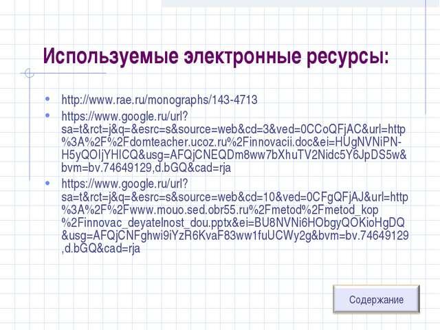 Используемые электронные ресурсы: http://www.rae.ru/monographs/143-4713 https...