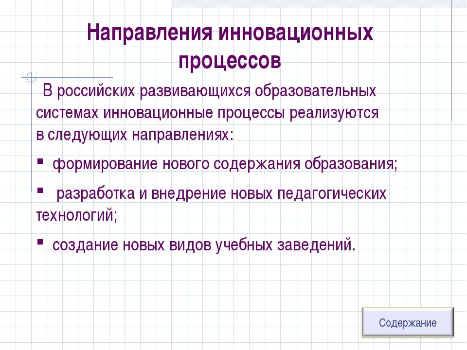 Направления инновационных процессов В российских развивающихся образовательны...
