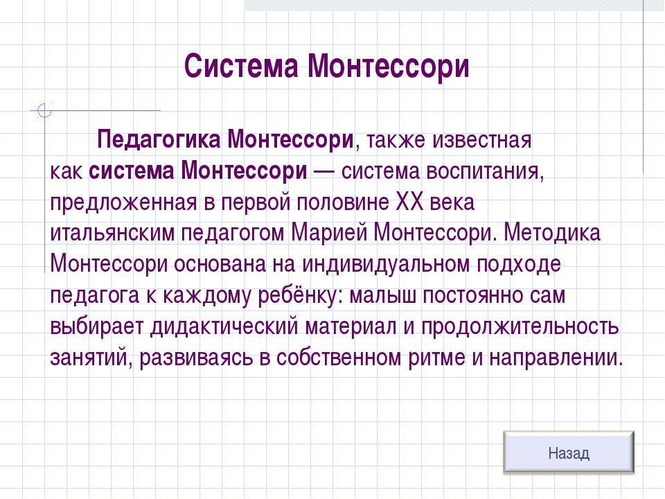 Система Монтессори  Педагогика Монтессори, также известная каксистема Монт...
