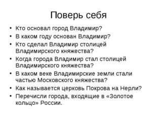 Поверь себя Кто основал город Владимир? В каком году основан Владимир? Кто сд