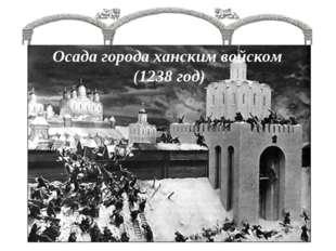 Осада города ханским войском (1238 год)