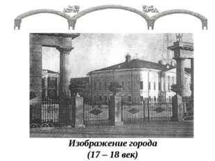 Изображение города (17 – 18 век)