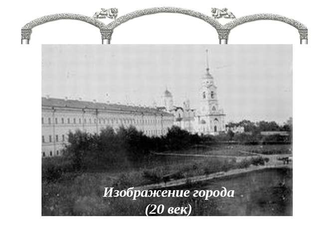 Изображение города (20 век)