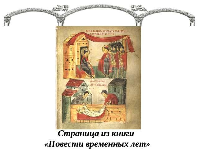 Страница из книги «Повести временных лет»