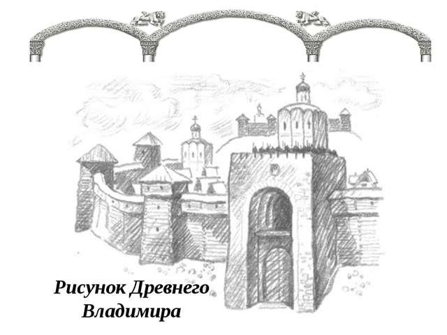 Рисунок Древнего Владимира