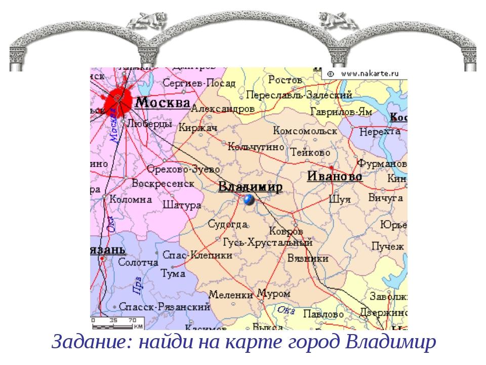 Задание: найди на карте город Владимир