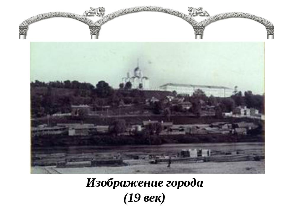 Изображение города (19 век)
