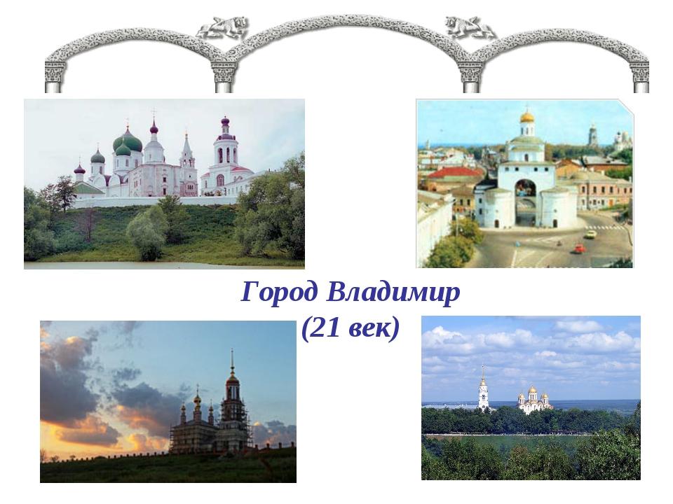 Город Владимир (21 век)