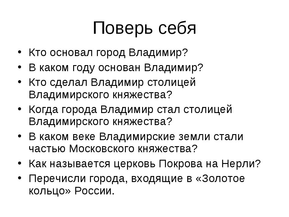 Поверь себя Кто основал город Владимир? В каком году основан Владимир? Кто сд...