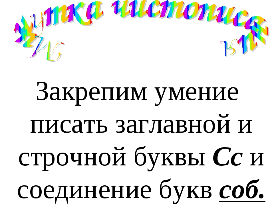 Закрепим умение писать заглавной и строчной буквы Сс и соединение букв соб.