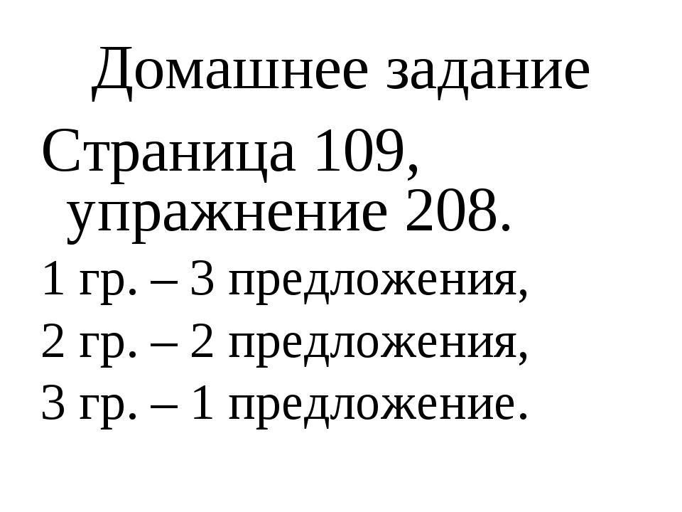 Домашнее задание Страница 109, упражнение 208. 1 гр. – 3 предложения, 2 гр. –...