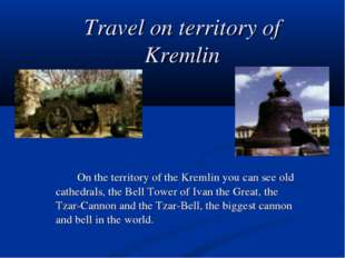 Travel on territory of Kremlin On the territory of the Kremlin you can see