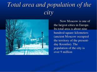 Total area and population of the city Now Moscow is one of the largest citi