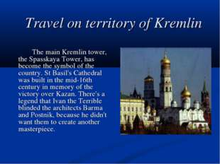 Travel on territory of Kremlin The main Kremlin tower, the Spasskaya Tower,