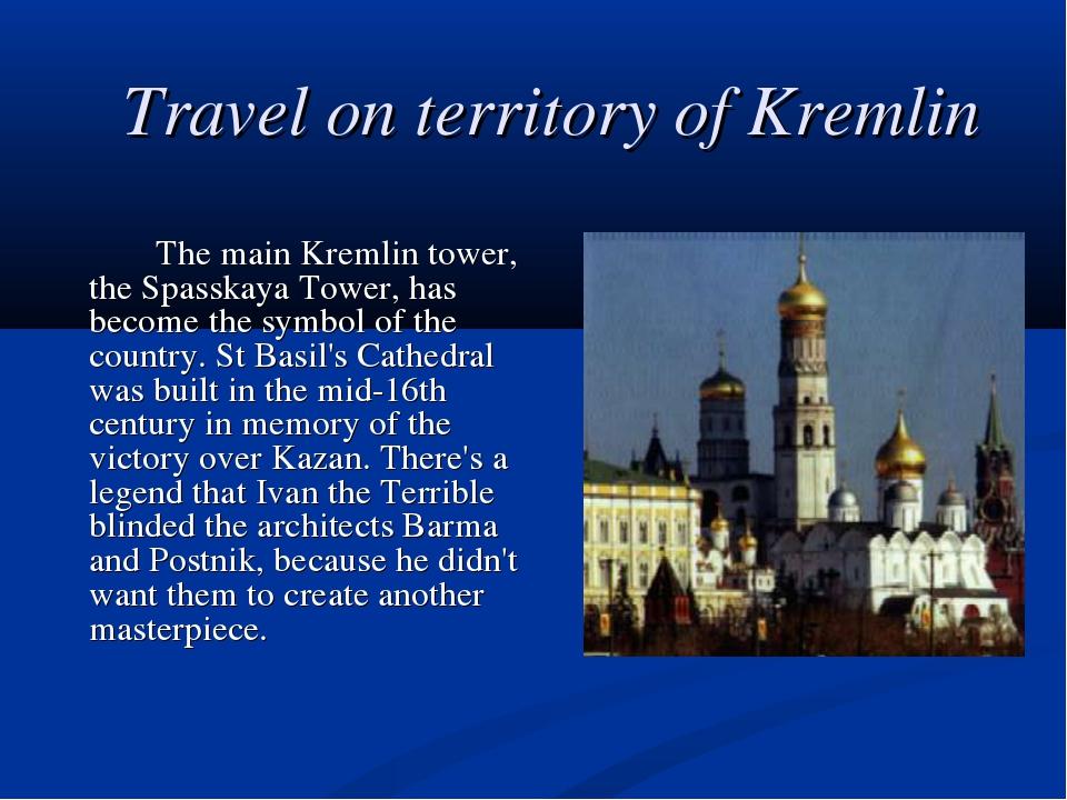 Travel on territory of Kremlin The main Kremlin tower, the Spasskaya Tower,...