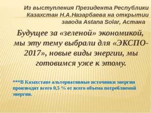 Из выступления Президента Республики Казахстан Н.А.Назарбаева на открытии з