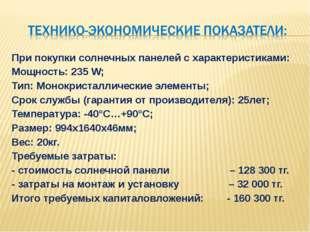 При покупки солнечных панелей с характеристиками: Мощность: 235 W; Тип: Монок