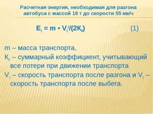 Е1 = m • V12/(2КИ) (1) m – масса транспорта, КИ – суммарный коэффициент, учи