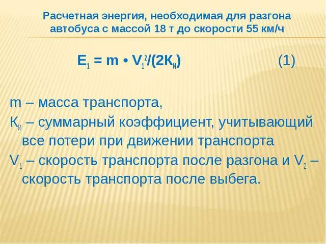Е1 = m • V12/(2КИ) (1) m – масса транспорта, КИ – суммарный коэффициент, учи...