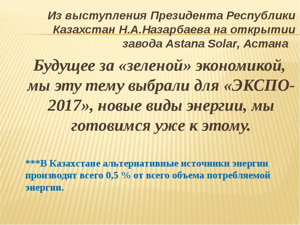 Из выступления Президента Республики Казахстан Н.А.Назарбаева на открытии з...