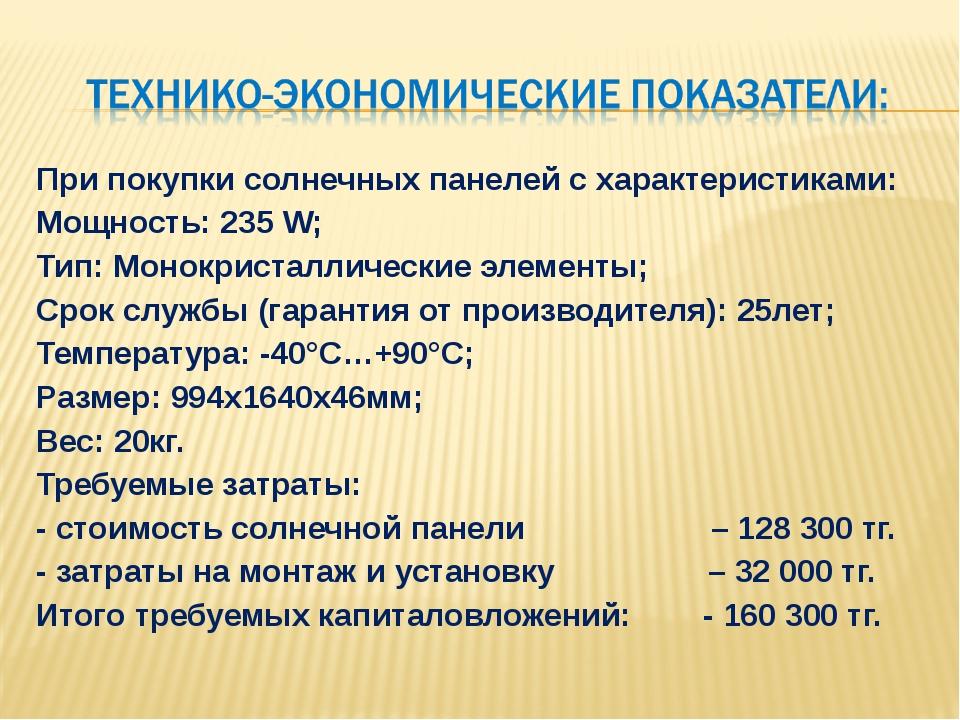 При покупки солнечных панелей с характеристиками: Мощность: 235 W; Тип: Монок...