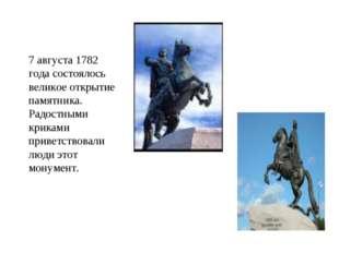 7 августа 1782 года состоялось великое открытие памятника. Радостными криками