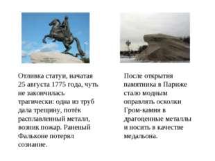 Отливка статуи, начатая 25 августа 1775 года, чуть не закончилась трагически: