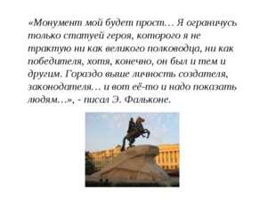 «Монумент мой будет прост… Я ограничусь только статуей героя, которого я не т