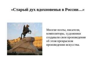 «Старый дух вдохновенья в России…» Многие поэты, писатели, композиторы, худож