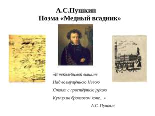 А.С.Пушкин Поэма «Медный всадник» «В неколебимой вышине Над возмущённою Невою