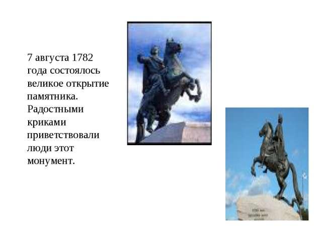 7 августа 1782 года состоялось великое открытие памятника. Радостными криками...