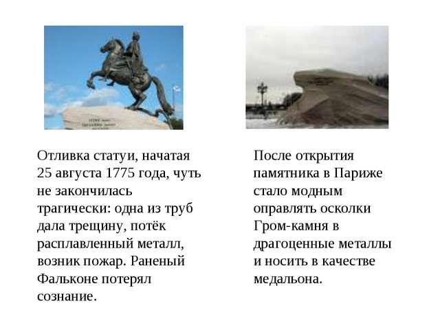 Отливка статуи, начатая 25 августа 1775 года, чуть не закончилась трагически:...