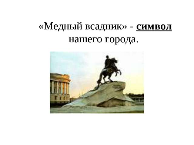 «Медный всадник» - символ нашего города.