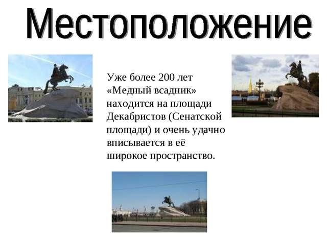 Уже более 200 лет «Медный всадник» находится на площади Декабристов (Сенатско...