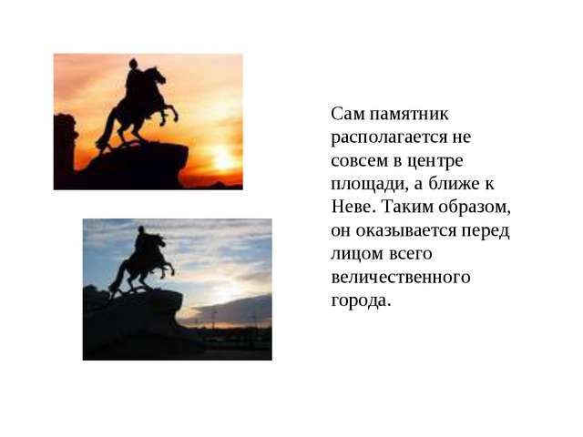 Сам памятник располагается не совсем в центре площади, а ближе к Неве. Таким...