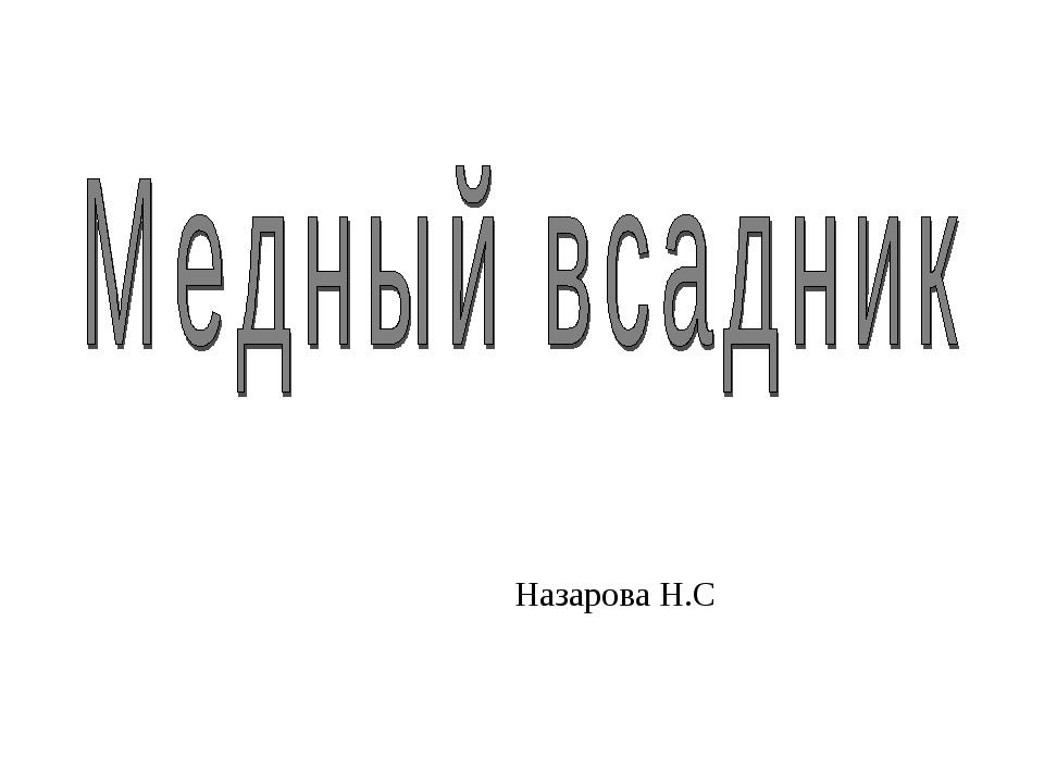 Назарова Н.С