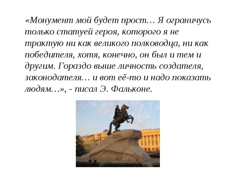 «Монумент мой будет прост… Я ограничусь только статуей героя, которого я не т...