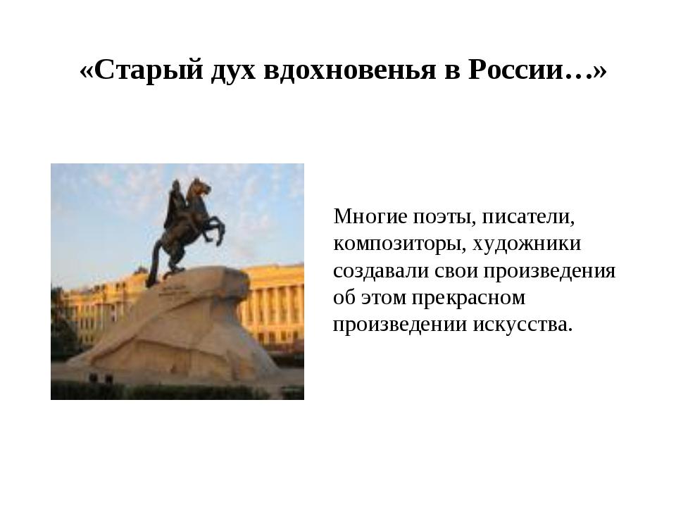 «Старый дух вдохновенья в России…» Многие поэты, писатели, композиторы, худож...