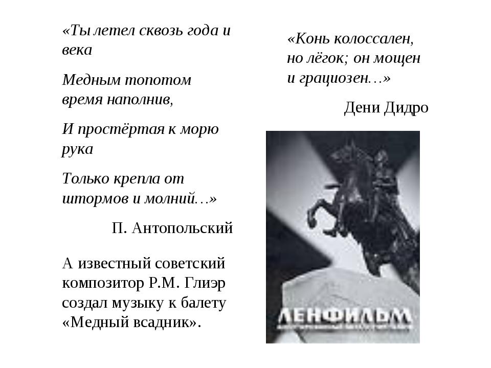 «Конь колоссален, но лёгок; он мощен и грациозен…» Дени Дидро «Ты летел сквоз...