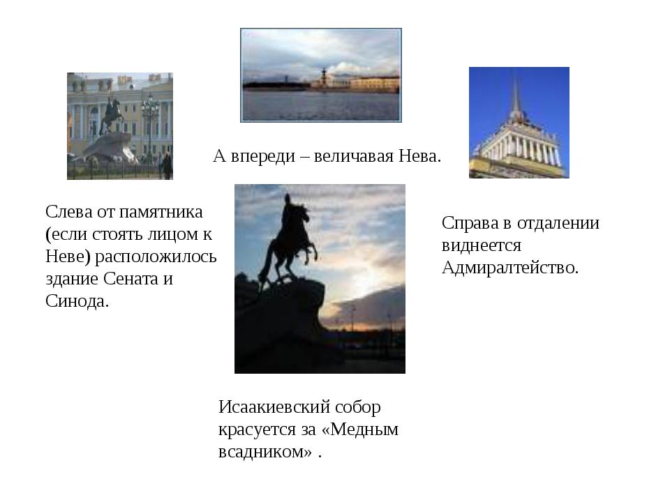 Слева от памятника (если стоять лицом к Неве) расположилось здание Сената и С...