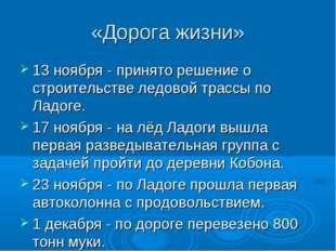 «Дорога жизни» 13 ноября - принято решение о строительстве ледовой трассы по